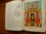 Книги по мировой истори (4 разрозненных тома), фото №12