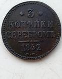 Три копейки серебром 1842-го года ( Е М ), фото №2