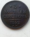 Три копейки серебром 1842-го года ( Е М ), фото №3