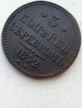 Три копейки серебром 1842-го года ( Е М ), фото №7