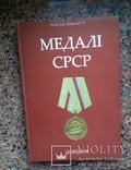 Медалі СРСР, Довідник, фото №2
