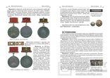 Медалі СРСР, Довідник, фото №6