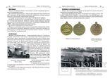 Медалі СРСР, Довідник, фото №8