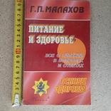 """Малахов """"Питание и здоровье"""" 1999р., фото №2"""
