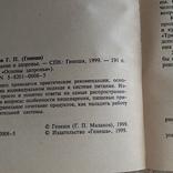 """Малахов """"Питание и здоровье"""" 1999р., фото №3"""