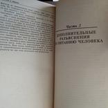 """Малахов """"Питание и здоровье"""" 1999р., фото №4"""