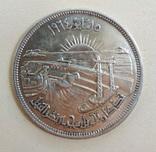Египет 50 пиастр 1964 СЕРЕБРО Асуанская ГЭС, фото №2