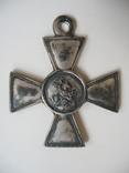 Георгиевский крест 4 степень № 128013, фото №2