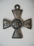 Георгиевский крест 4 степень № 128013, фото №3