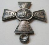 Георгиевский крест 4 степень № 128013, фото №6