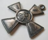 Георгиевский крест 4 степень № 128013, фото №7