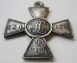 Георгиевский крест 4 степень № 128013, фото №9