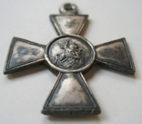 Георгиевский крест 4 степень № 128013, фото №10