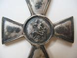 Георгиевский крест 4 степень № 128013, фото №11