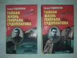 Тайная жизнь генерала Судоплатова Правда и вымыслы., фото №2