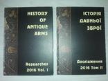 Історія давньої зброї 2016 в 2 томах Наклад 300 примірників., фото №2