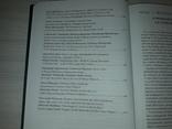 Історія давньої зброї 2016 в 2 томах Наклад 300 примірників., фото №11