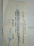 Документы с 1944 по 1968 год на Смирнову Лидию Михайловну с фото, фото №6