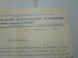 Документы с 1944 по 1968 год на Смирнову Лидию Михайловну с фото, фото №8