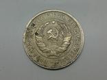 20 коп. 1932 г. (монета из найденного сейфа), фото №3