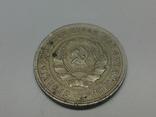 20 коп. 1932 г. (монета из найденного сейфа), фото №5