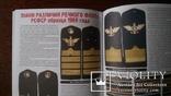 Петербургский коллекционер 2012 год номер 3 (71) Значок парашютиста, фото №7