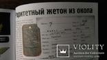 Петербургский коллекционер 2012 год номер 3 (71) Значок парашютиста, фото №9
