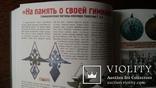Петербургский коллекционер 2012 год номер 3 (71) Значок парашютиста, фото №10