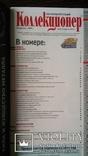 Петербургский коллекционер 2012 год номер 3 (71) Значок парашютиста, фото №11