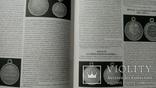 Петербургский коллекционер 2006 год 3 (38) награды Китая Ромб военной академии, фото №11