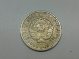 10 коп. 1933 г. (монета из найденного сейфа ), фото №3