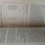 """Новикова """"Питание детей"""" 1983р., фото №5"""