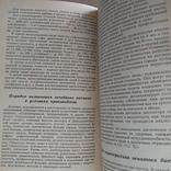 Популярно о питании 1990р., фото №5