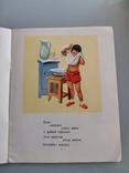 Что такое хорошо и что такое плохо.В. Маяковский, 1957г, фото №6