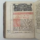 1780 г. Апостол Киевский, фото №11