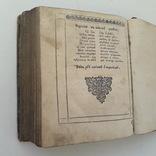 1780 г. Апостол Киевский, фото №13