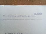 Личное дело  Агента, Резидента, Содержателя конспиративной квартиры МВД СССР, фото №5