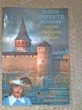 Замки и крепости Украины, фото №2
