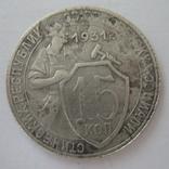 СССР 15 копеек 1931 года., фото №3