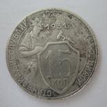 СССР 15 копеек 1931 года., фото №4