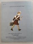 Усатый Полосатый. С. Маршак, 1957 год, фото №9