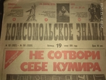 2 газеты, фото №2