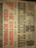 2 газеты, фото №3