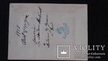 Запатентованная открытка Франция 1919 год, фото №13
