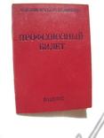 Профсоюзный билет № 29357408 от 28.03.85г. (СССР), фото №2