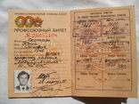 Профсоюзный билет № 29357408 от 28.03.85г. (СССР), фото №3