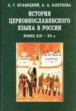 История церковнославянского языка, фото №2