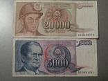 20000 и 5000 Динар, фото №2