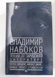Лекции по зарубежной литературе. Набоков, фото №2