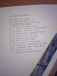 Сiмферопольський худ. музей,  14 откр., изд. Мистецтво  1982, фото №4